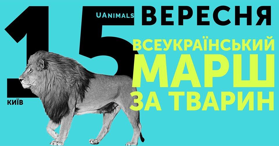 Марш за тварин