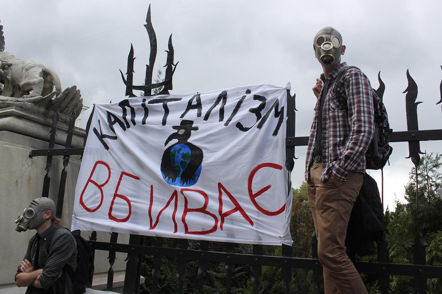 Марш за клімат. Антикапіталізм