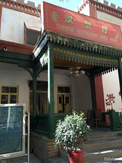 former British consulate @Kashgar
