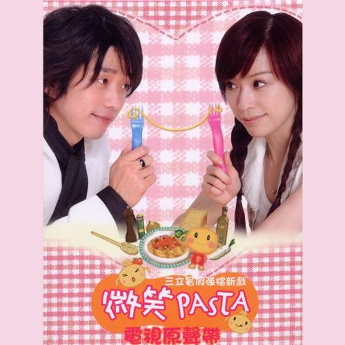微笑-Pasta-Sound-Track-Album