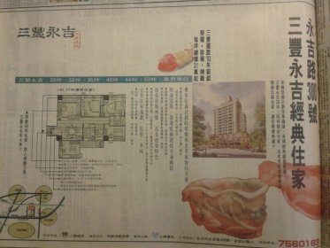 【歷史】27年前的台灣薪資
