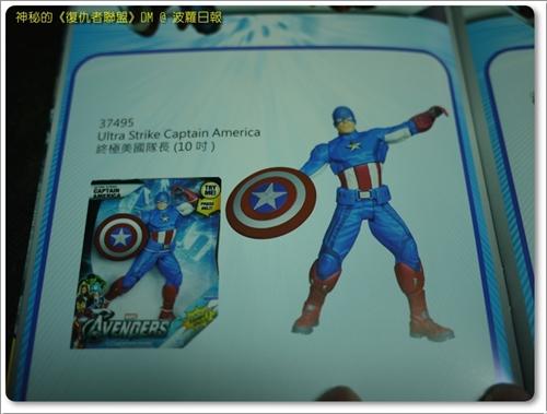 Avenger14