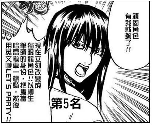 Gintama4