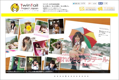 twinstail3