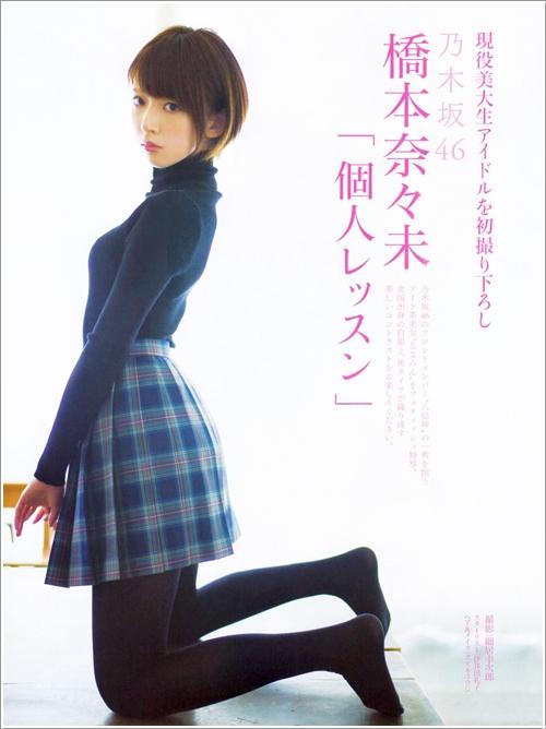 nanami11