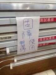 【驚悚】武陵高中教官室迷失聖誕樹
