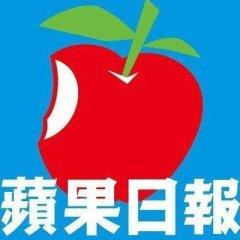 【晨間新聞】蘋果日報粉絲團小編超嗆