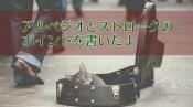 ギターケースの中に猫