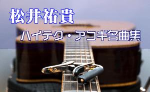 松井祐貴 ハイテク・アコギ名曲集