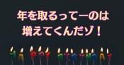 誕生日のローソク
