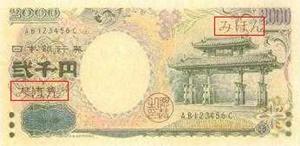 2000円札の表