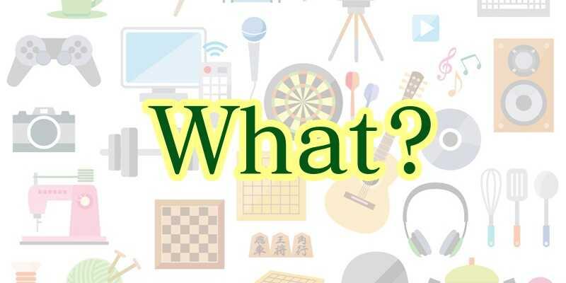 趣味って何?って考えたことありますか?