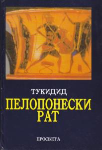PELOPONESKI RAT