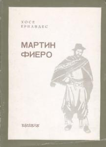 Polovne knjige MARTIN FIERO - HOSE ERNANDES
