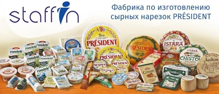 Упаковка сырных нарезок на фабрике President в г. Winnica (Варшава)