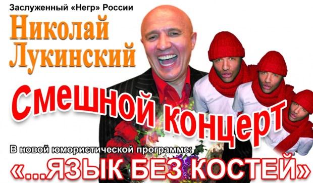 lukinsky-afisha_60x40sm_012011