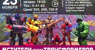 Мстители против Трансформеров