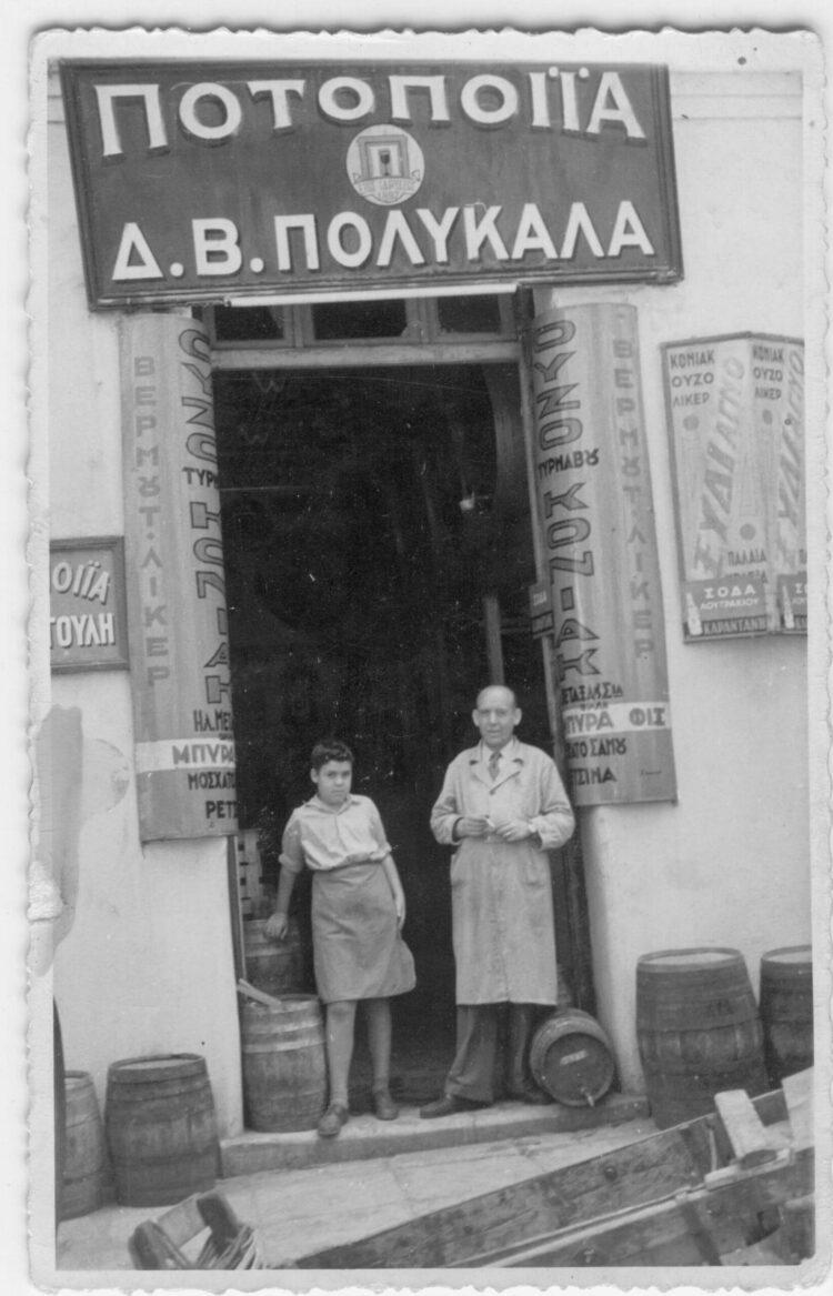 Ποτοποιία Πολυκαλά, στο παλιό κατάστημα