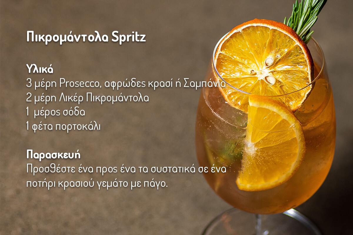 Πικρομάντολα Spritz κοκτέιλ με πάγο