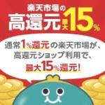 【お財布.com】楽天市場の、高還元ショップがオススメ。