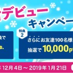 【ECナビ】冬のナビ活デビューキャンペーン!開催中です。
