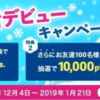 ECナビ 冬のナビ活デビューキャンペーン!