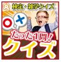 GENDAMA×検定・雑学クイズ