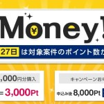【GetMoney!】今月も、7の付く日は、GetMoney!の日。