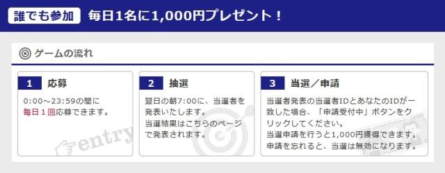 毎日1名に1,000円プレゼント!