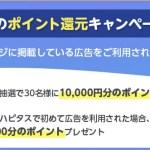 【ハピタス】期間限定!冬のポイント還元キャンペーン開催中。