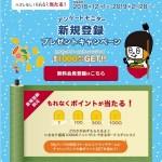 【マクロミル】アンケートモニター新規登録プレゼントキャンペーンは、2/28まで。