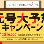 【懸賞情報】高額当選。世界一周航空券、現金50万円、現金1万円などが当たります。