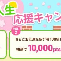 ポイ活新入生応援キャンペーン