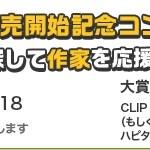 【ハピタス】ハピタスコミック販売開始記念コンテストは、4/18まで。
