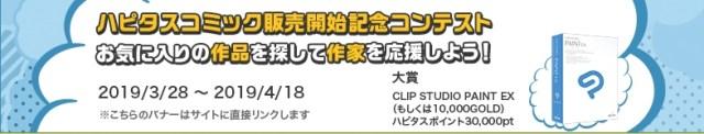 ハピタスコミック販売開始記念コンテスト
