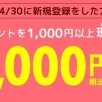 【ポイントタウン】10人に1人、2,000円相当のポイントが当たります!