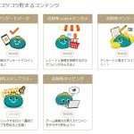【お財布.com】毎日貯める!毎日楽しく、コインをGETしていきましょう。