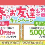 【ECナビ】おトク満開!春のお友達紹介キャンペーン開催中。1,000円分のAmazonギフト券が貰えます。