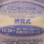 プリン☆ピューロ授賞式