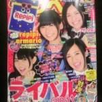 プリン☆雑誌掲載情報
