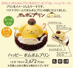 pom_pudding-1