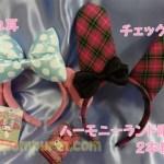 ヤフオク☆マイメロ・ハーモニーランド限定カチューシャセット