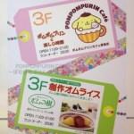 ポムポムプリンカフェ☆看板