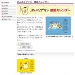 ポムポムプリン☆SMBC日興証券のカレンダー壁紙