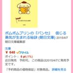 ポムポムプリン☆パンセが1位に!!