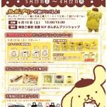 ポムポムプリン☆ポムポムプリンショップ@キデイランド大阪梅田店2015年5/23~6/22開催