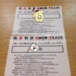 日記☆暗殺教室ラッピング電車の特別走行