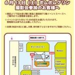 ポムポムプリン☆ポムポムプリンショップの撮影会