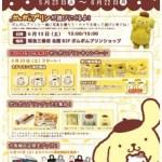 ポムポムプリン☆6/13(土)大阪梅田にポムポムプリンが遊びに来たよ!