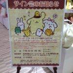 ポムポムプリン☆Sanrio Gift Gate 柏高島屋ステーションモール店
